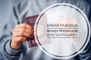 Какая разница между пропиской и временной регистрацией