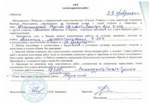 Претензия после подписания акта выполненных работ