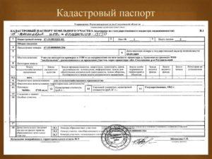 Сколько действителен кадастровый паспорт на квартиру