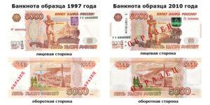 Как определить подлинность 5000 купюры 1997 года