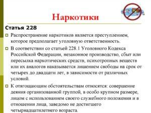 Статья 228 для несовершеннолетних