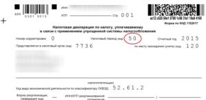 Пример заполнения декларации при закрытии ип