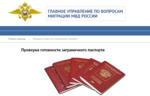 Как узнать готов ли мой паспорт