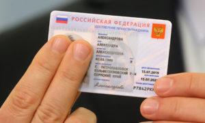 Паспорт нового образца рф 2019 как получить