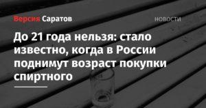 Что в россии нельзя до 21 года