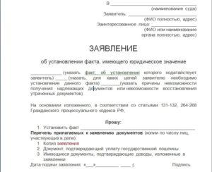 Заявление об установлении юридического факта принадлежности трудовой книжки