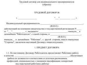 Типовой договор найма работника ип образец