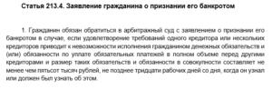 Фз о банкротстве физических лиц ст 213