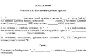 Возражение на судебный приказ о взыскании алиментов причины