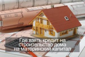Кредит на строительство под мат капитал