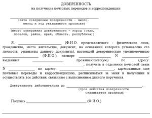 Получить посылку по доверенности почта россии
