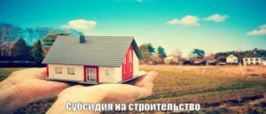 Субсидии многодетным на строительство дома 2019 белгород