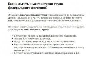 Закон о льготах для региональных ветеранов труда по ярославской области