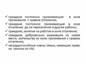 Вычет по ндфл для чернобыльцев проживающих в зоне проживания с правом на отселение размер