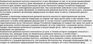 Едв по чернобыльскому в москве