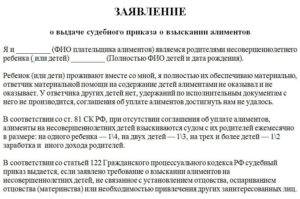 Заявление о выдаче судебного приказа о взыскании алиментов на супругу