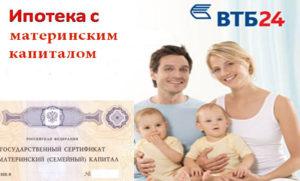 Калькулятор ипотека с материнским капиталом втб