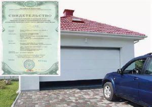 Как зарегистрировать гараж на арендованной земле