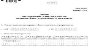 Образец заполнение формы на выход участника 14001