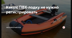 Когда нужно регистрировать лодку пвх в гимс