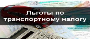 Чернобылец с правом на отселение имеет льготу по транспортному налогу?