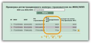 Регистрационный номер в фсс сколько цифр