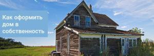 Как оформить недостроенный дом в собственность 2019