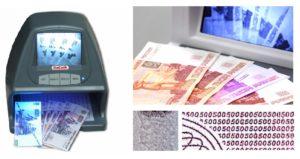 Как проверить деньги на подлинность на аппарате