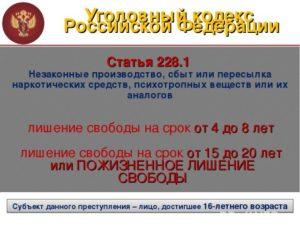 Ст 228 ч 5 ук рф с изменениями на 2019 год с комментариями
