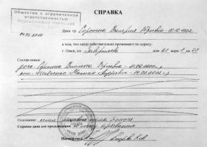 Советский район справка о составе семьи