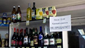 Со скольки в воронеже продают алкоголь в