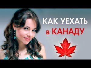 Как уехать жить из украины в канаду