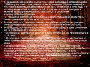 Зона отселения чернобыльской аэс льготы