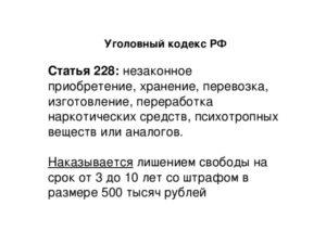 Ук рф ст 228ч5 какой срок наказания 20192019 год