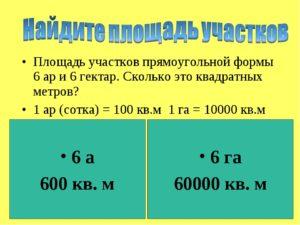 1 гектар сколько соток земли таблица
