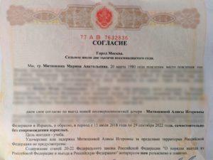 Разрешение на выезд ребенка за границу до 18 лет с одним из родителей срок
