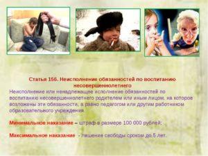 Привести примеры ненадлежащего содержания и воспитания ребенка