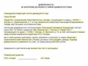 Подписание договора по доверенности от юридического лица