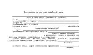 Образец расписка о получении заработной платы
