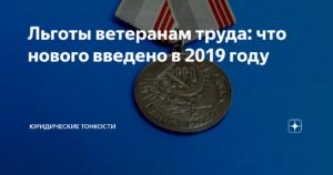 Земельный налог чернобыльцам в 2019 году