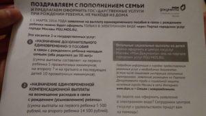 Выплата молодой семье до 30 лет при рождении ребенка 2019 50000 рублей