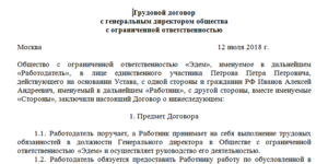 Трудовой договор ао с генеральным директором
