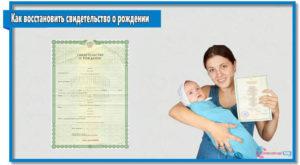 Как восстановить св во о рождении ребенка
