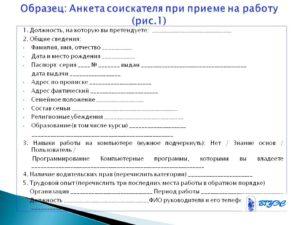 Анкета для трудоустройства на работу бланк скачать