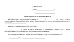 Образец заявление на реструктуризацию в мфо