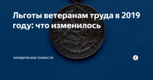 Выплаты ветеранам труда саратовской области в 2019 году