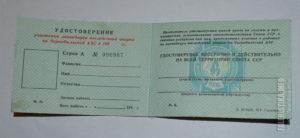 Удостоверение чернобыльское
