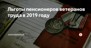 Телефон на льготы ветеранам труда вологодской области в 2019 году