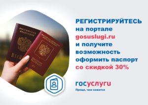 Загранпаспорт для жителей крыма в москве госуслуги