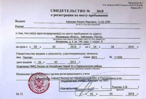 Как получить московскую прописку без квартиры